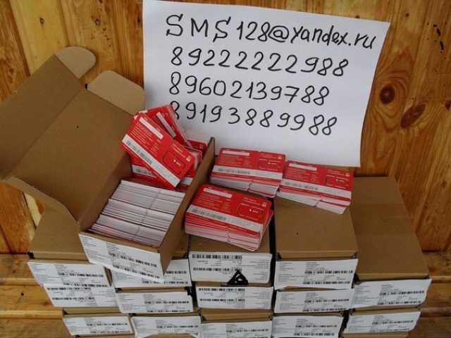 Продам сотовый телефон - СИМ КАРТЫ sim-карты