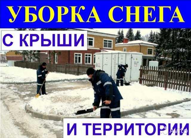 Предложение: Вывоз и уборка снега круглосуточно