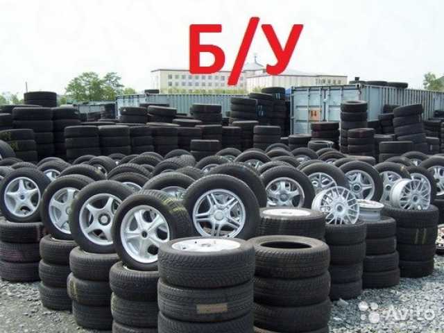 Куплю автомобильные шины