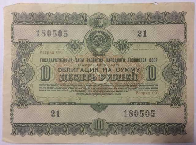 Продам 10 рублей