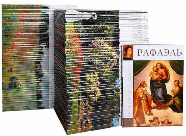 Продам Полная коллекция книг Великие художники