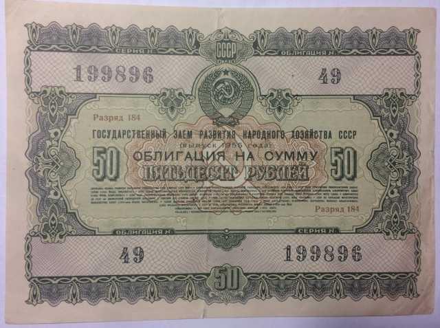 Продам 50 рублей