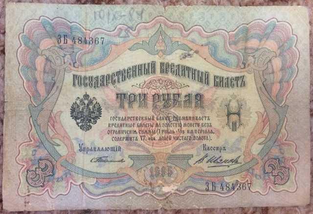Продам 3 рубля