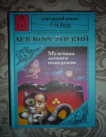 Продам Лев Корсунский