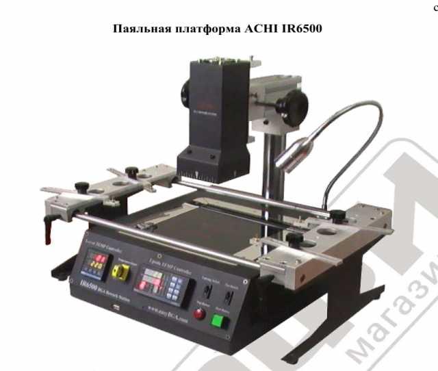 Продам Паяльная платформа ACHI IR6500