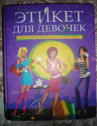 Продам Книга Этикет для девочек