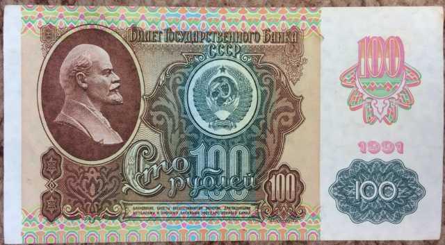 Продам 100 рублей 1991 г. Билет гос. банка
