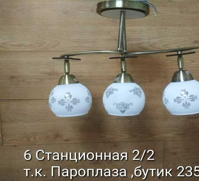 Продам Люстра Л-1781 на 3 лампы
