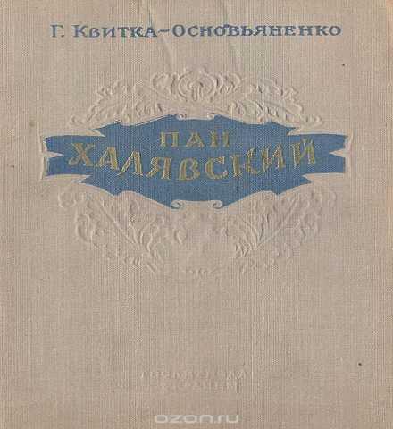 Продам Г. Квитка-Основьяненко Пан Халявский (По