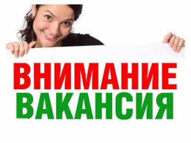 Вакансия: Помощник бухгалтера (без опыта)
