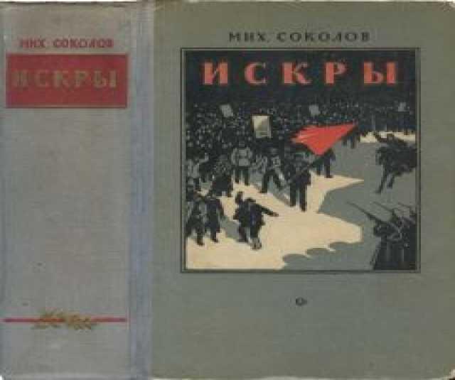 Продам М. Соколов Искры