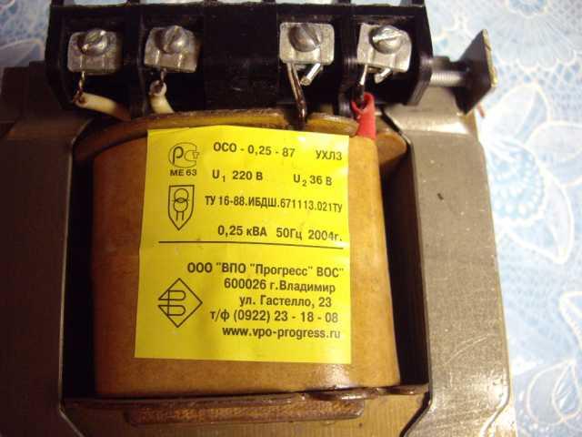 Продам: ОСО-0,25-87 Трансформатор