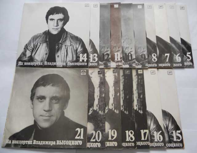 Продам Грампластинки Высоцкого 21 шт.