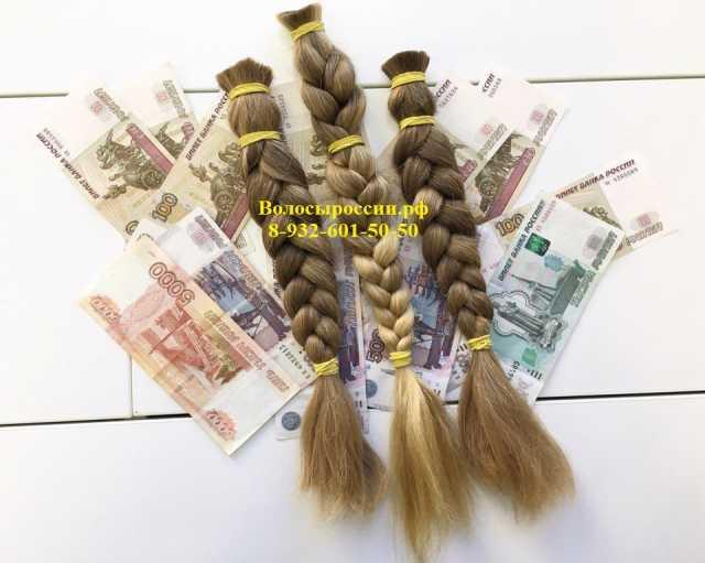 Куплю волосы в Нефтеюганске! волосыроссии.рф