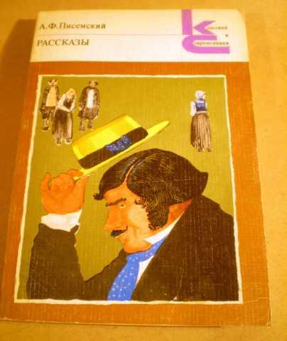 Продам А.Ф. Писемский Рассказы