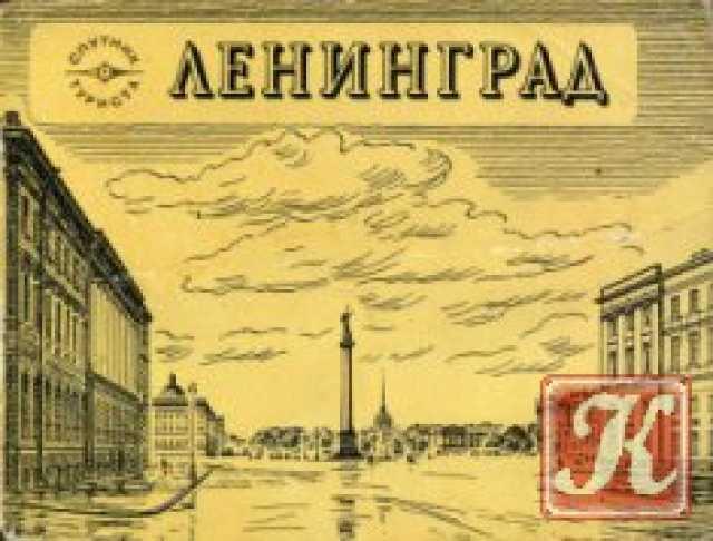 Продам Книга Ленинград Спутник туриста