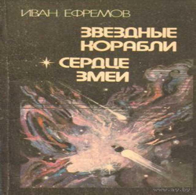 Продам И. Ефремов Звёздные корабли. Сердце зме