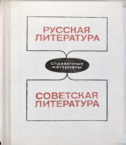 Продам Смирнова Русская литература. Советская л