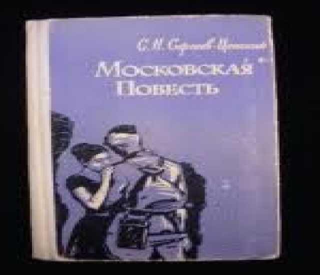 Продам Сергеев-Ценский Московская повесть