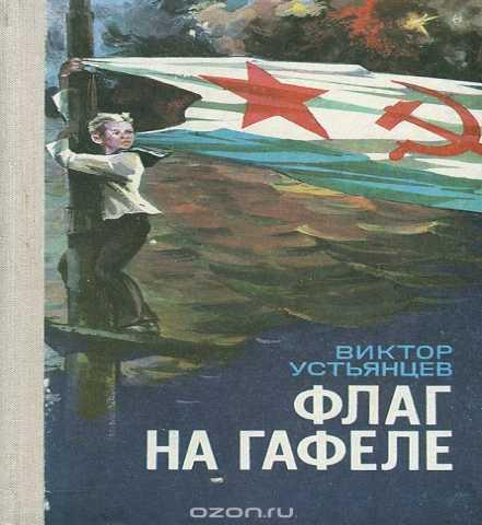 Продам В. Устьянцев За языком. Флаг на гафеле