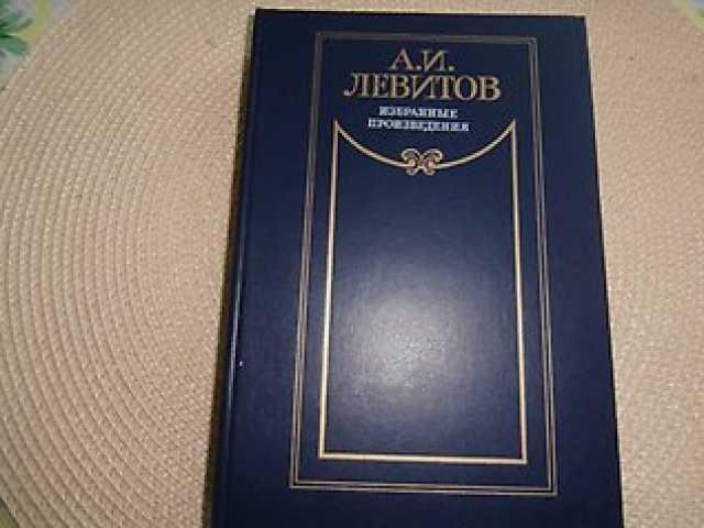 Продам А.И.Левитов Избранные произведения
