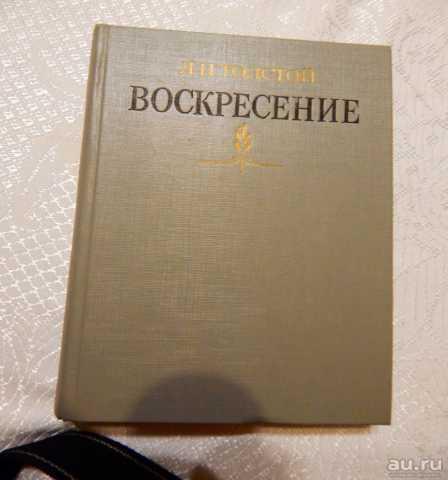 Продам Лев Толстой Воскресение