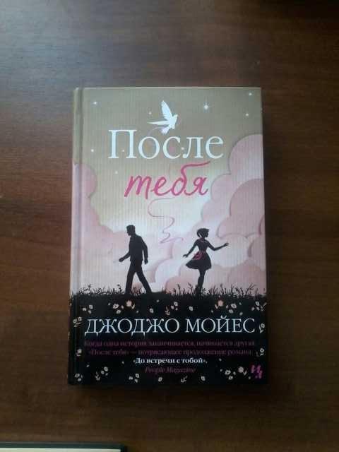 """Продам Книга """"После тебя"""" Джоджо Мойес"""