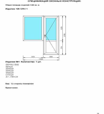 Продам: Отканые окна