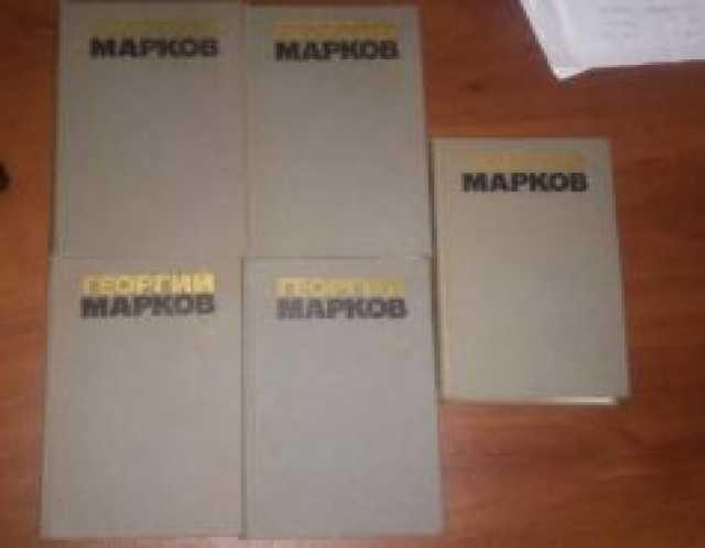 Продам Г. Марков Собрание сочинений в 5 томах