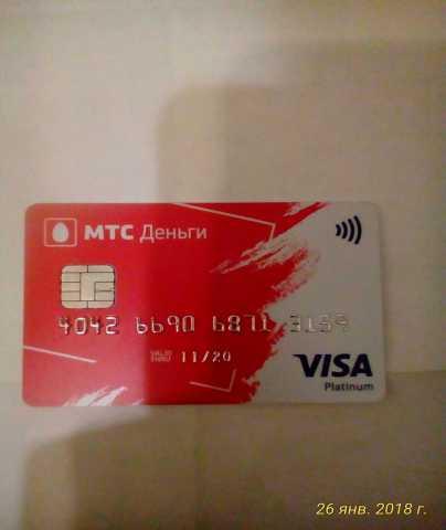 Отдам даром Дебетовые карты мтс деньги