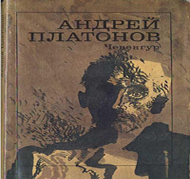 Продам Платонов Чевенгур