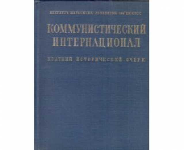 Продам Коммунистический интернационал  (Подробн