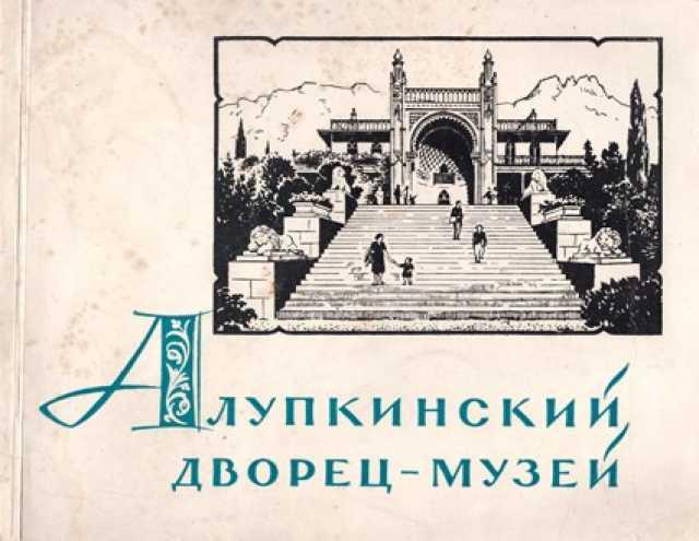 Продам Книга Алупкинский палац-музей