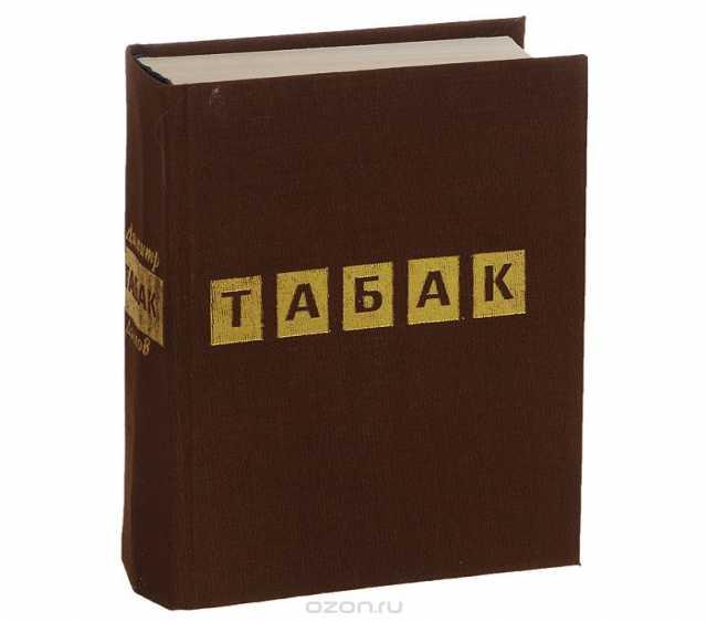 Продам Д. Димов Табак 1956 год