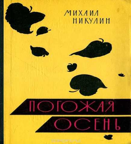 Продам М. Никулин Погожая осень