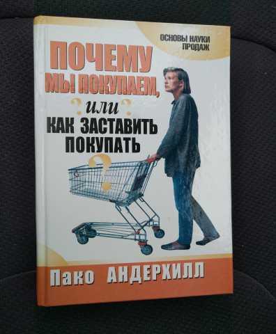 Продам Книги по розничной торговле