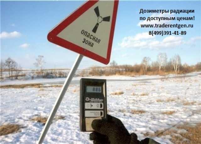 Продам: Дозиметры радиации для чернобыля припяти