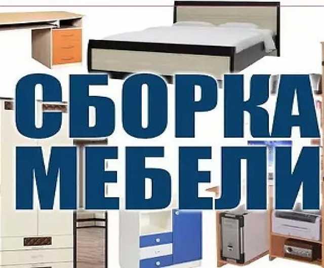 Предложение: Сборка и разборка мебели профессионалами