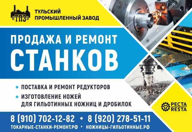 Продам: ремонт 16К20, 16к25 рмц-1000мм.Продажа (