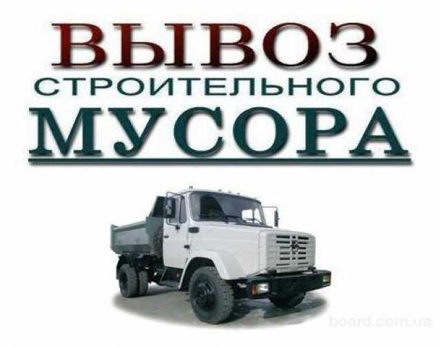 Предложение: Вывоз строительного мусора и хлама