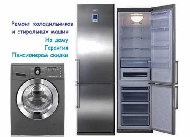 Предложение: Ремонт холодильников и стиральных машин.