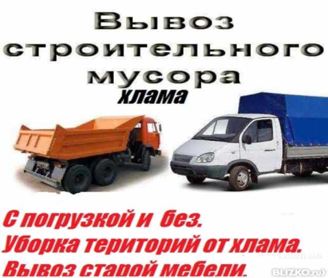 Предложение: Уборка и вывоз строймусора
