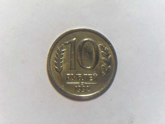 Продам 10 рублей 1992 год ЛМД Россия Немагнит