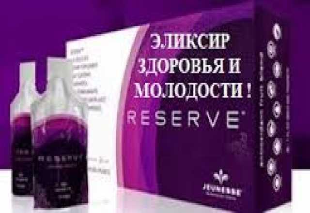 Продам: Reserve