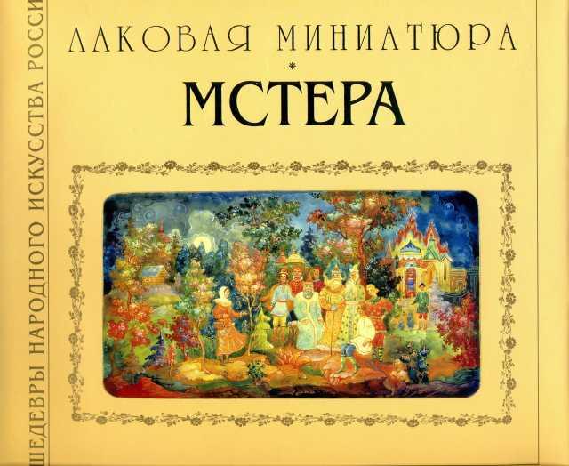 Продам Подарочный альбом лаковых миниатюр