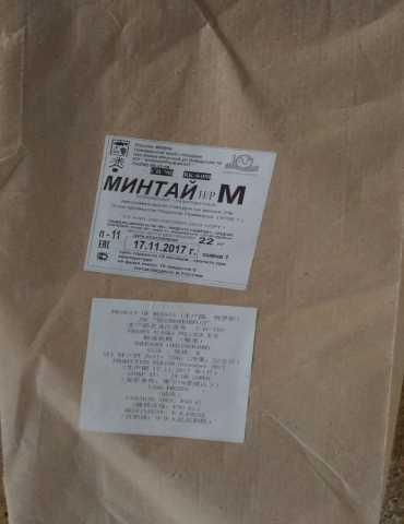 Продам МИНТАЙ М с/м н/р 77 р/кг