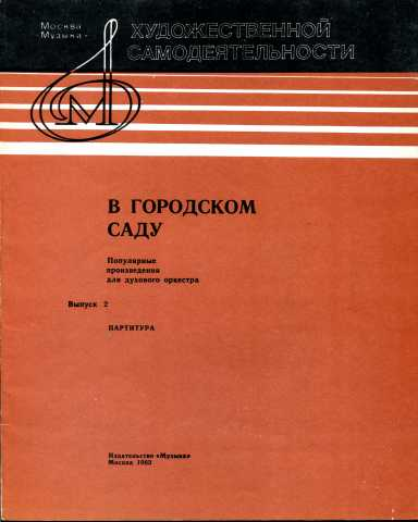 """Продам Партитура духового оркестр """"В город.саду"""