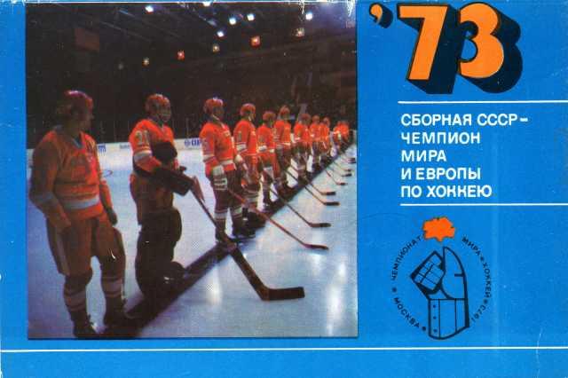 Продам Фотооткрытки Сборная СССР по хоккею 1973