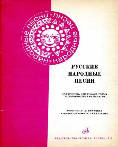 """Продам Ноты и слова """"Русские народные песни"""""""