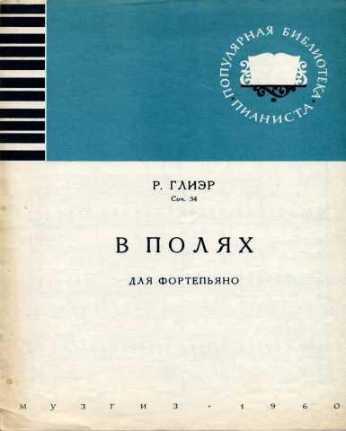 Продам Ноты Р.Глиэр - В полях. (для фортепиано)
